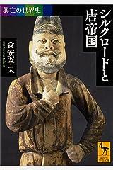 興亡の世界史 シルクロードと唐帝国 (講談社学術文庫) Kindle版