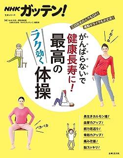 NHKガッテン! がんばらないで健康長寿に!最高のラク効く体操 生活シリーズ