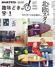 表紙: NHK 趣味どきっ!(水曜) ステイホームを心地よく… ぬくもりの北欧スタイル 2020年 12月~2021年1月 [雑誌] (NHKテキスト) | NHK出版 日本放送協会
