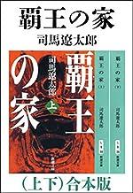表紙: 覇王の家(上下) 合本版 | 司馬 遼太郎