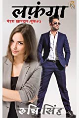 Lafanga: Enemies to Lovers Romance (Mehra Khandaan Book 3) (Hindi Edition) Kindle Edition