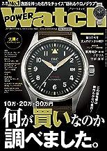 POWERWatch (パワーウォッチ) No.108 2019年 11月号 [雑誌] POWER Watch (パワーウォッチ)