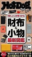 Hot-Dog PRESS (ホットドッグプレス) no.356 財布&小物最新図鑑 [雑誌]