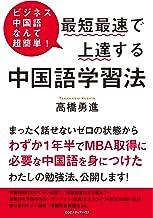 表紙: ビジネス中国語なんて超簡単! 最短最速で上達する中国語学習法   高橋 勇進