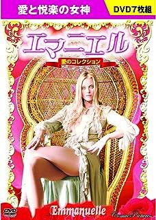 エマニエル ( 愛のコレクション / DVD7枚組 ) BCP-060