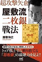 表紙: 超攻撃矢倉 屋敷流二枚銀戦法 (マイナビ将棋BOOKS)   屋敷伸之