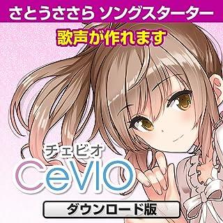 CeVIO さとうささら ソングスターター |ダウンロード版