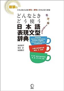 新装版 どんなときどう使う 日本語表現文型辞典 Essential Japanese Expression Dictionary: A Guide to Correct Usage of Key Sentence Patterns (New E...