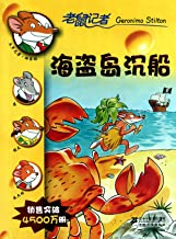 The Shipwreck on Pirate Islands-Geronimo Stilton Collection 21 (Chinese Edition)