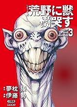 【コミック版】荒野に獣 慟哭す 分冊版3 (徳間文庫)