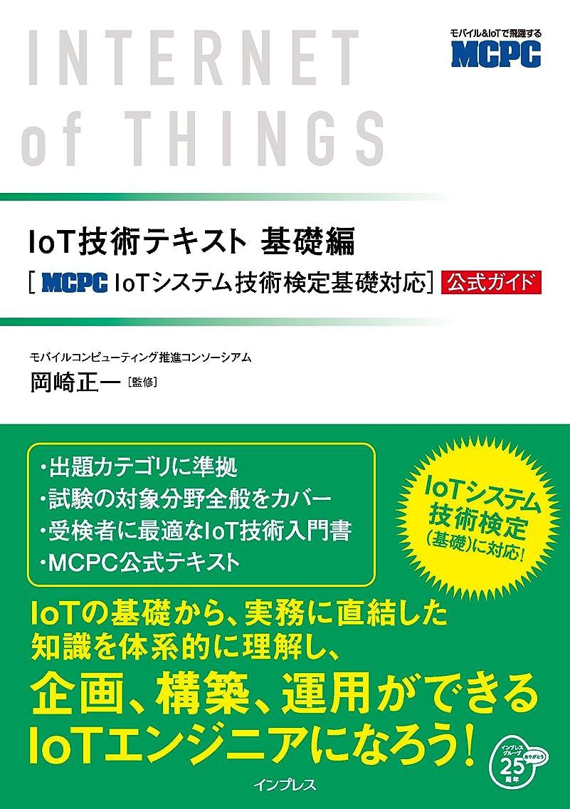 ポータブルフリンジ混合IoT技術テキスト 基礎編 [MCPC IoTシステム技術検定基礎対応]公式ガイド