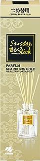 サワデー香るスティック 消臭芳香剤 パルファムスパークリングゴールド 詰め替え用 70ml