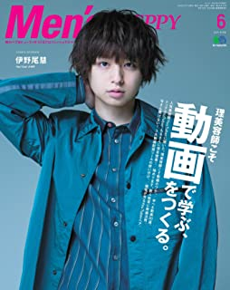 Men's PREPPY (メンズプレッピー)2019年 6月号 COVER&INTERVIEW:伊野尾 慧 Hey! Say! JUMP...