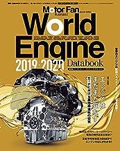 ワールド・エンジンデータブック 2019 - 2020 (モーターファン別冊)