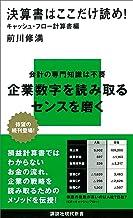 表紙: 決算書はここだけ読め! キャッシュ・フロー計算書編 (講談社現代新書) | 前川修満