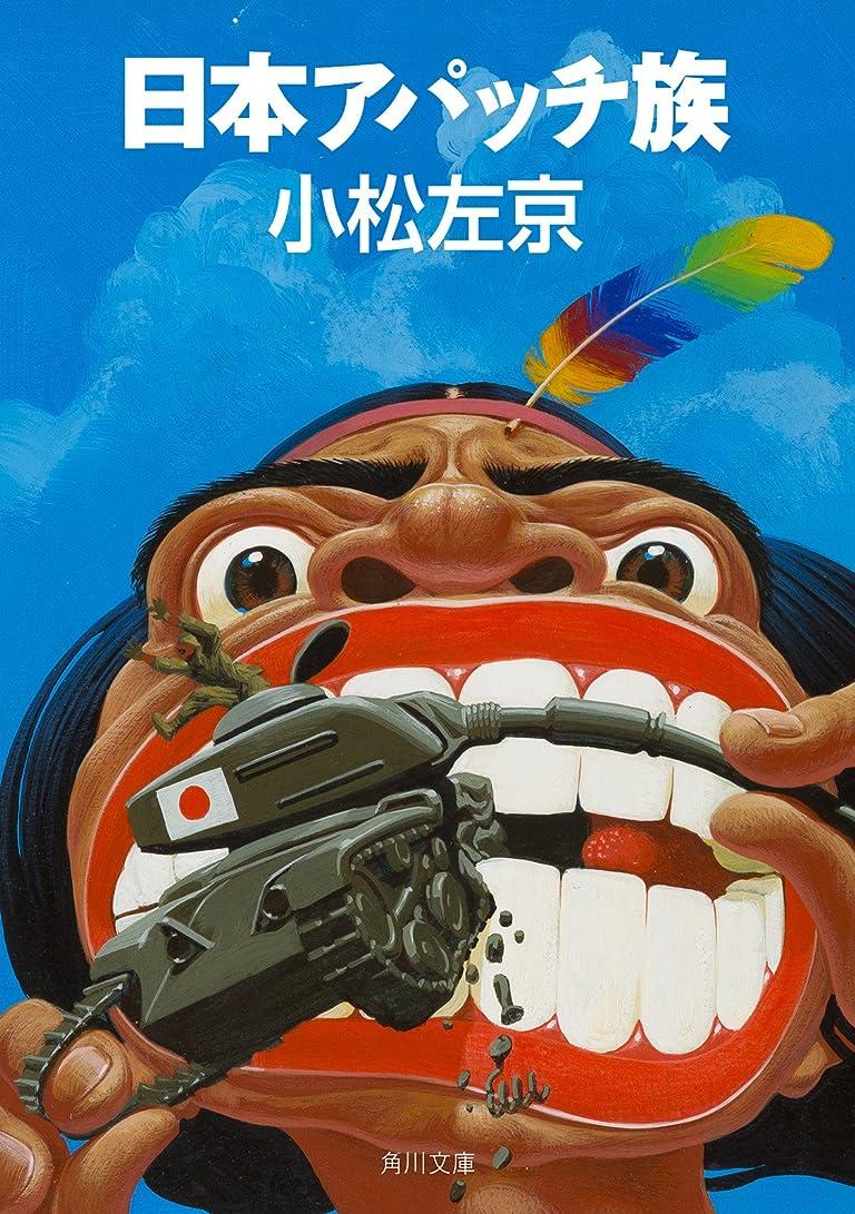 理論テレックス黒日本アパッチ族 (角川文庫)