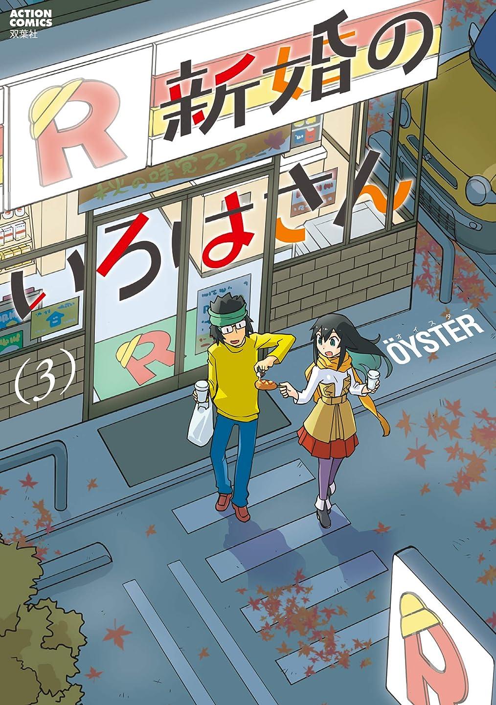 左野心ショッピングセンター新婚のいろはさん : 3 (アクションコミックス)