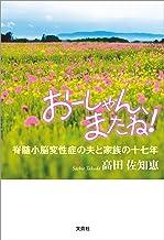 表紙: おーしゃん、またね! 脊髄小脳変性症の夫と家族の十七年 | 高田 佐知恵