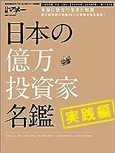 表紙: 日本の億万投資家名鑑 実践編 日経ホームマガジン | 日経マネー