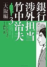 銀行渉外担当 竹中治夫 大阪編(3) (週刊現代コミックス)