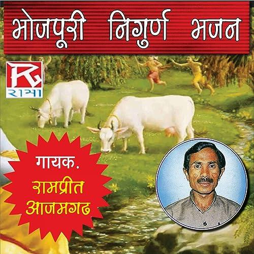 Amazon Com Bhojpuri Nirgun Bhajan Vol 1 Ram Preet Ajamgarh Mp3 Downloads