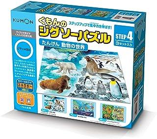 くもんのジグソーパズル STEP4 探検動物の世界