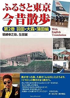 ふるさと東京今昔散歩 第2巻 羽田・大森・蒲田編