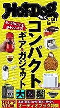 Hot-Dog PRESS (ホットドッグプレス) no.351 コンパクトギア&ガジェット大図鑑 [雑誌]