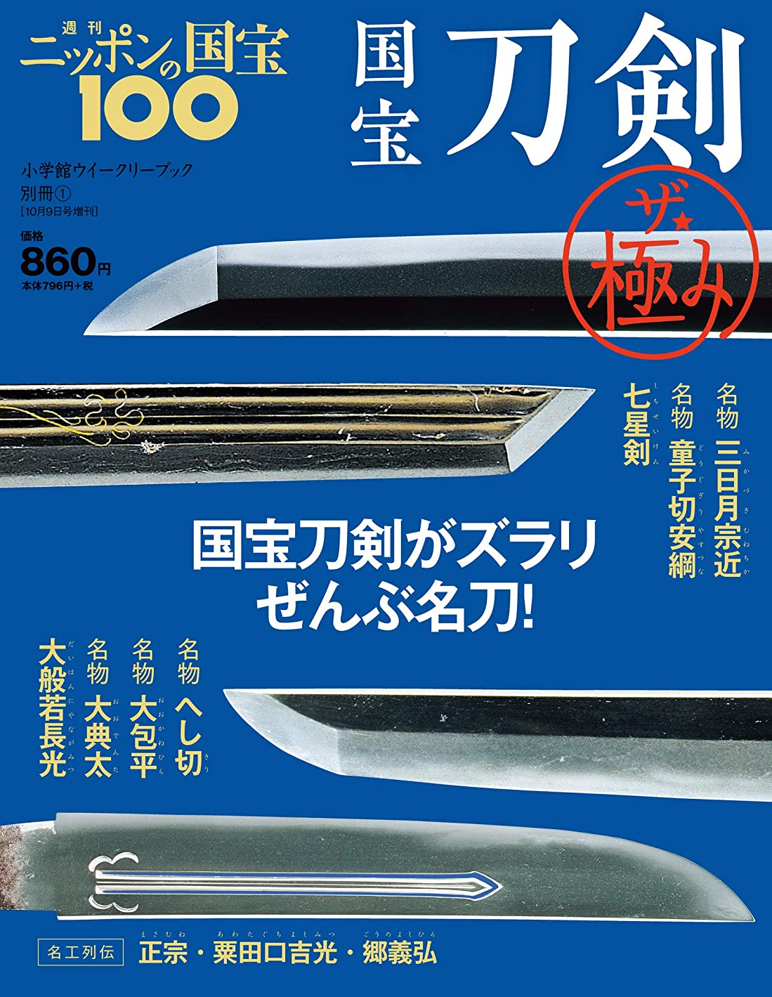 鮮やかなもちろん子豚週刊ニッポンの国宝100 別冊1 国宝刀剣 ザ?極み [雑誌]
