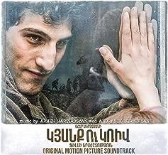 The Line - Kyanq U Kriv (Original Motion Picture Soundtrack)