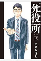 死役所 13巻: バンチコミックス Kindle版