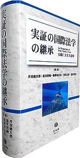 実証の国際法学の継承 ― 安藤仁介先生追悼