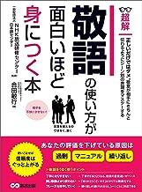 表紙: 敬語の使い方が面白いほど身につく本 ―――あなたの評価を下げている原因は「過剰」「マニュアル」「繰り返し」 (ビジネスベーシック「超解」シリーズ)   一般財団法人NHK放送研修センター日本語センター