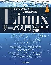 Linuxサーバ入門 [CentOS 8対応] impress top gearシリーズ