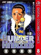表紙: HUNTER×HUNTER カラー版 8 (ジャンプコミックスDIGITAL)   冨樫義博