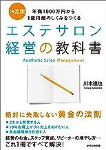 表紙: エステサロン経営の教科書 年商1000万円から1億円超のしくみをつくる   川本 達也