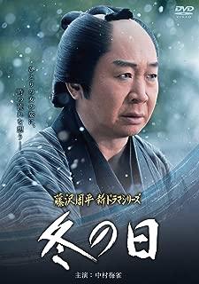 冬の日 [DVD]