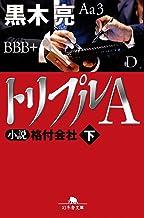 表紙: トリプルA 小説 格付会社 下 トリプルA (幻冬舎文庫) | 黒木亮