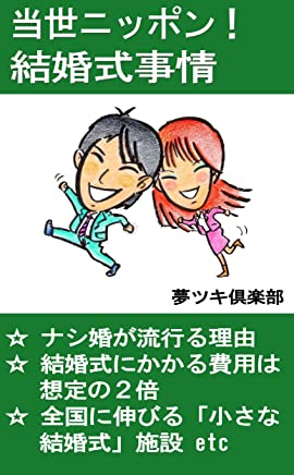 当世ニッポン&諸外国の結婚式事情 恋愛アドバイスシリーズ