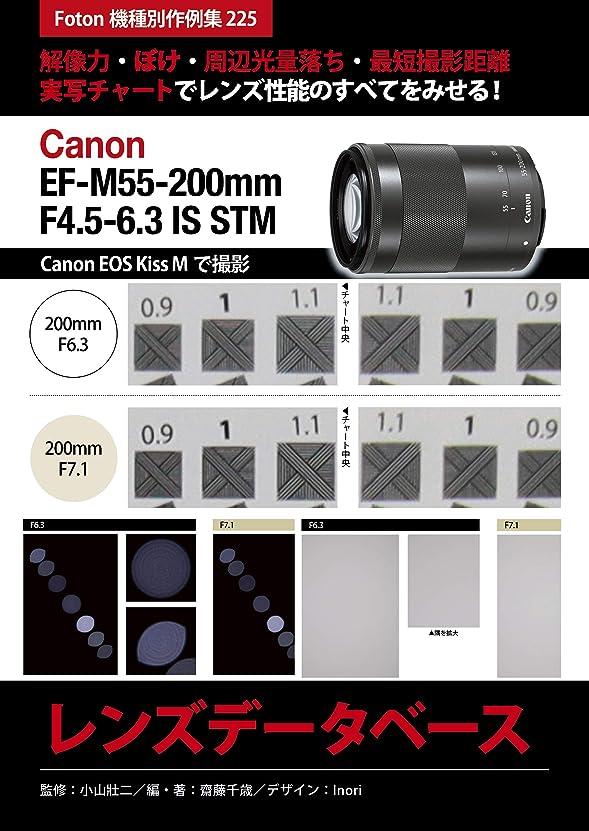 サーキットに行く先住民エイリアスEF-M55-200mm F4.5-6.3 IS STM レンズデータベース: Foton機種別作例集225 解像力?ぼけ?周辺光量落ち?最短撮影距離 実写チャートでレンズ性能のすべてをみせる! Canon EOS Kiss Mで撮影