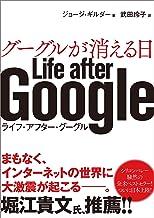 表紙: グーグルが消える日 | ジョージ・ギルダー