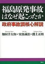 表紙: 福島原発事故はなぜ起こったか 政府事故調核心解説 | 安部誠治