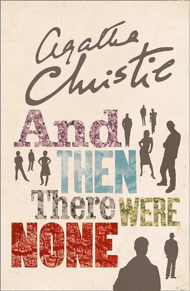 ビームおしゃれな博物館And Then There Were None (Agatha Christie Collection) (English Edition)