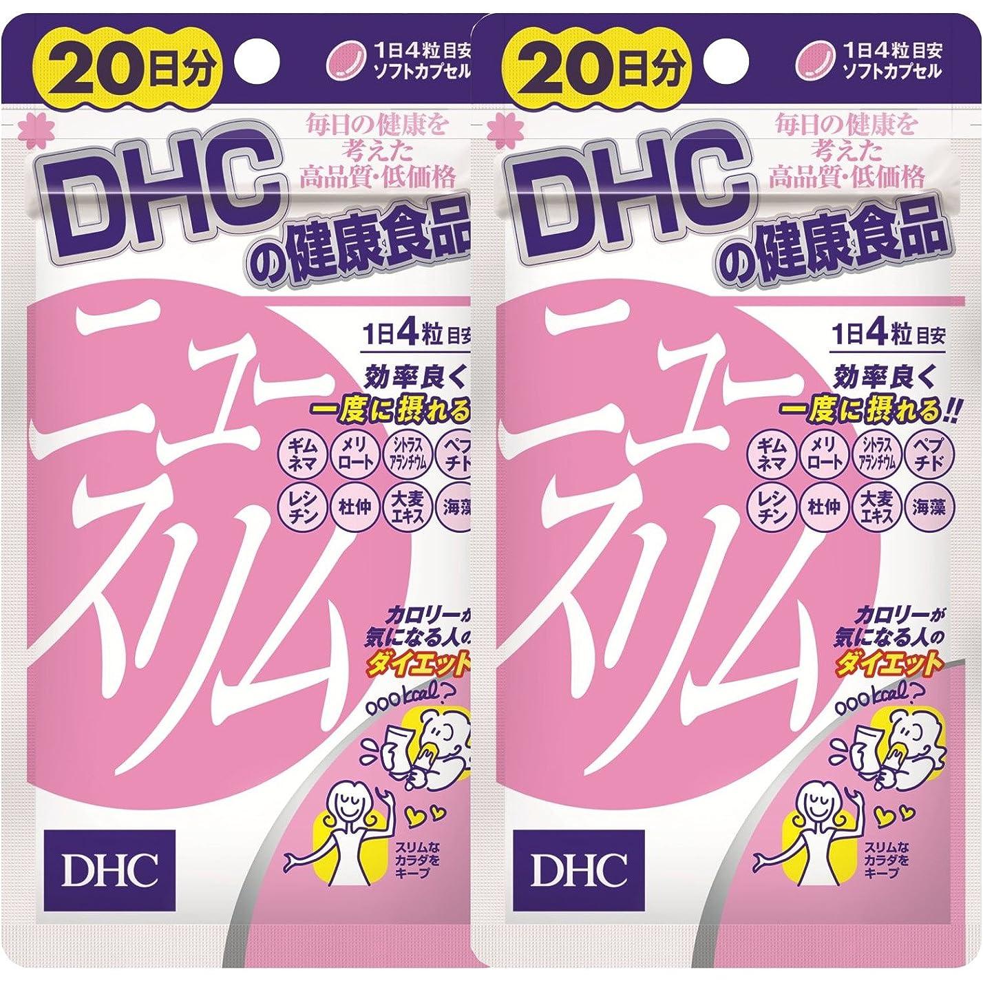 合意アンテナさびたDHCニュースリム 20日分(新) 80粒【2個セット】