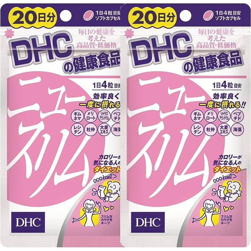 電球寛解DHCニュースリム 20日分(新) 80粒【2個セット】