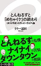 表紙: とんねるずと『めちゃイケ』の終わり 〈ポスト平成〉のテレビバラエティ論 (イースト新書) | ラリー遠田
