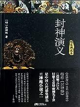 封神演义(以篇幅之巨大、幻想之奇特而闻名于世, 中国久负盛名的神魔小说) (智慧的馨香-一生必读国学经典系列)