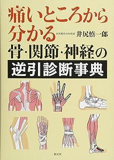 痛いところから分かる 骨・関節・神経の逆引診断事典