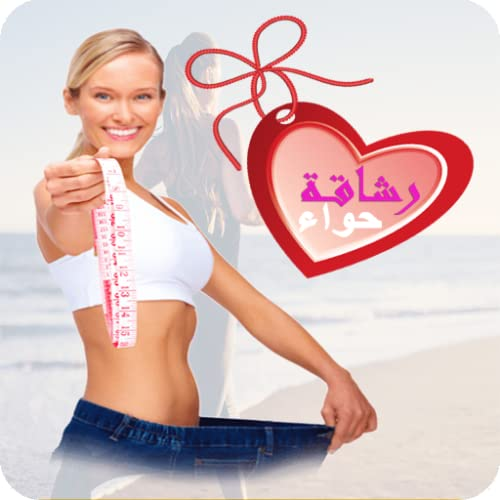 lady fitness - رشاقة حواء