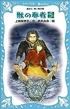 表紙: 青い鳥文庫版 (総ルビ)獣の奏者(5) (講談社青い鳥文庫) | 武本糸会